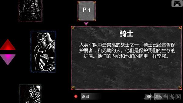 勇士之怒邪恶挑战LMAO中文汉化补丁截图0