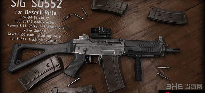 求生之路2新SIG SG552短突击步枪MOD截图0