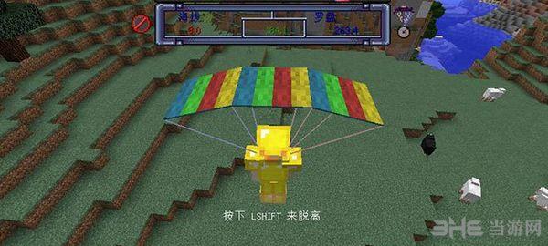 我的世界1.7.2新降落伞MOD截图3