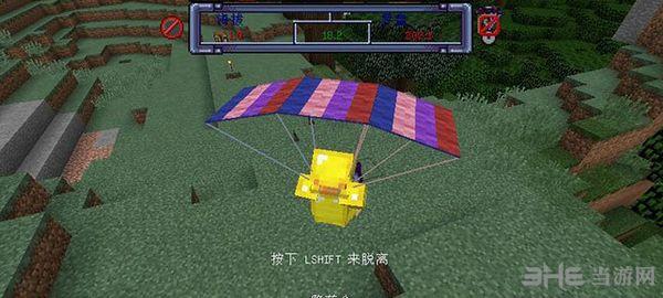 我的世界1.7.2新降落伞MOD截图5
