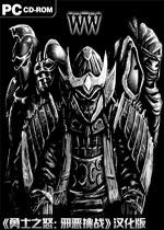 勇士之怒:邪恶挑战