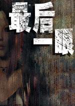 最后一眼(The Last Look)PC中文破解版v0.4.2