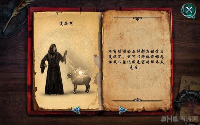 暗黑情缘5:蓝胡子之咒截图4