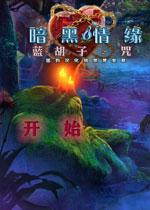 暗黑情缘5:蓝胡子之咒(Dark Romance 5: Curse of Bluebeard)中文典藏版
