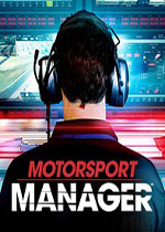 赛车经理(Motorsport Manager)PC汉化中文版v1.21