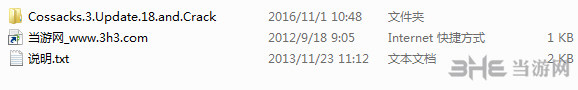 哥萨克3 18号升级档+未加密补丁截图2