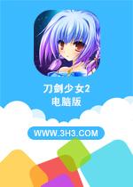 刀剑少女2电脑版手游安卓PC版V1.2.0