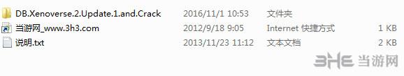 龙珠:超宇宙2 1号升级档+未加密补丁截图2