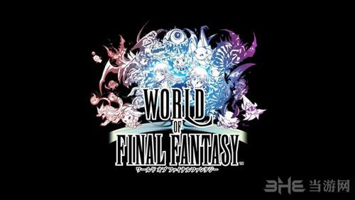最终幻想世界截图