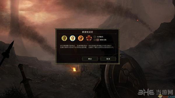 暴君简体中文汉化补丁截图3