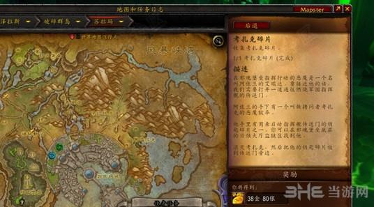 魔兽世界考扎克碎片任务截图1