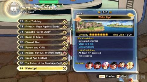 龙珠超宇宙2游戏截图12