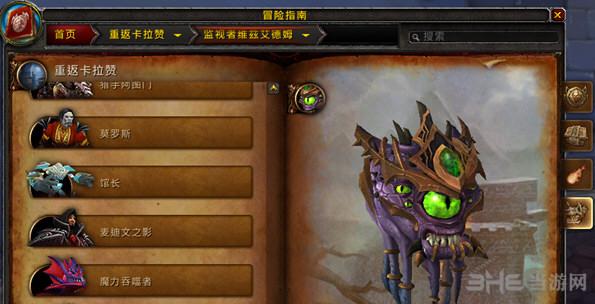 魔兽世界7.1眼魔监视者维兹艾德姆截图1
