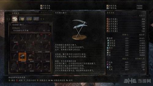 黑暗之魂3游戏截图13