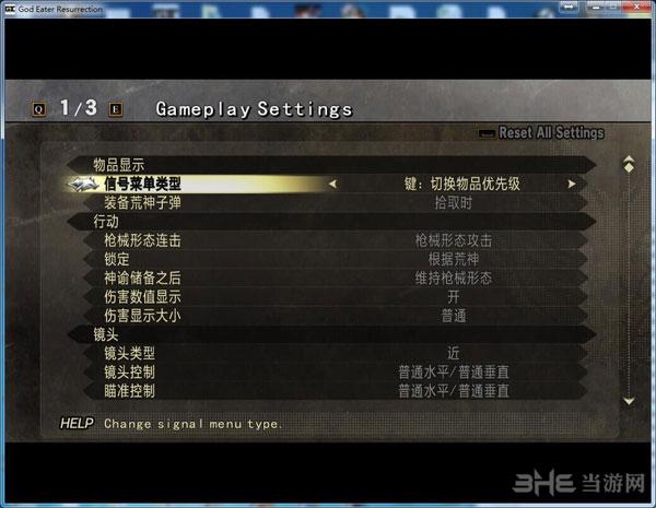 噬神者:复兴LMAO中文汉化补丁截图2