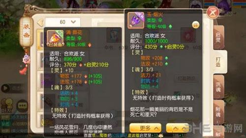 梦幻诛仙手游2