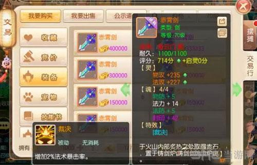 梦幻诛仙手游3