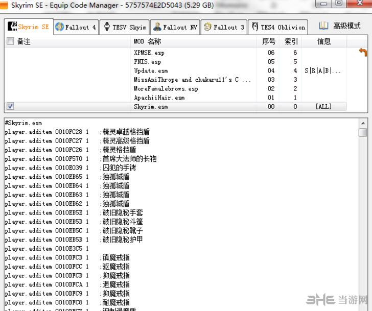 上古卷轴5:天际重制版装备代码查找工具ECM截图0