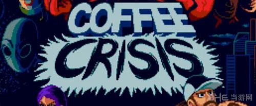 咖啡危机截图1