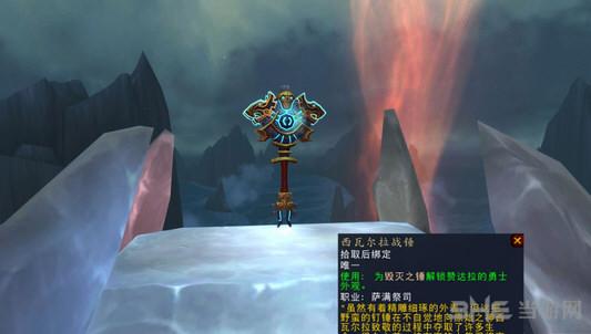 魔兽世界西瓦尔拉战锤隐藏外观截图1