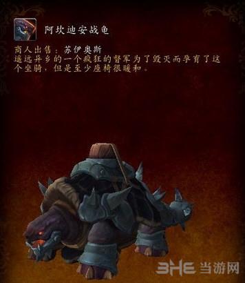 魔兽世界7.0阿坎迪安战龟截图1
