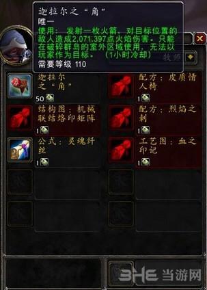 魔兽世界7.0阿坎迪安战龟截图4