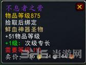 魔兽世界7.1夜之魇掉落装截图6