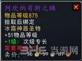 魔兽世界7.1夜之魇掉落装截图5