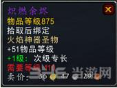魔兽世界7.1夜之魇掉落装截图7
