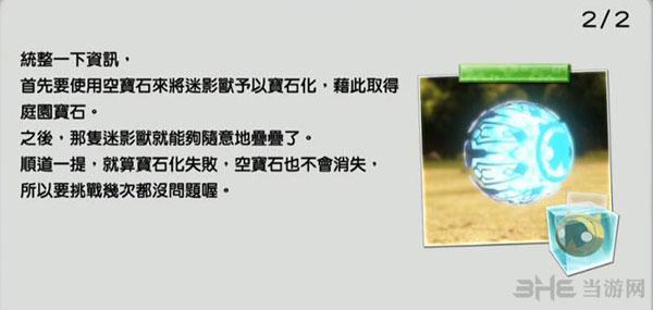 最终幻想世界迷影兽5