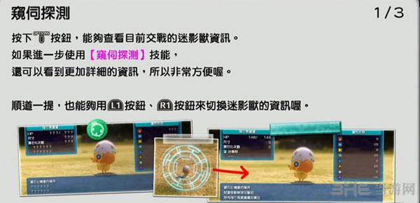 最终幻想世界迷影兽6