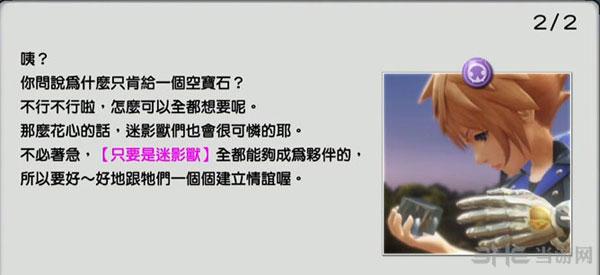 最终幻想世界迷影兽3