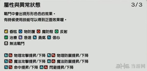 最终幻想世界迷影兽7