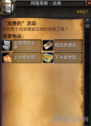 魔兽世界7.0狐狸坐骑截图3