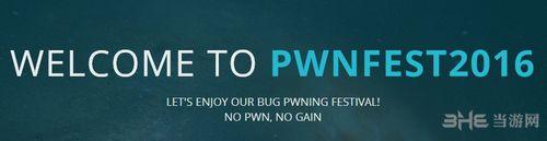 PwnFest黑客大赛图片1