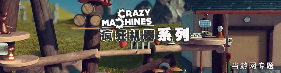 疯狂机器系列_疯狂机器游戏大全_疯狂机器游戏下载_当游网