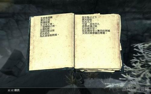 上古卷轴5重制版4