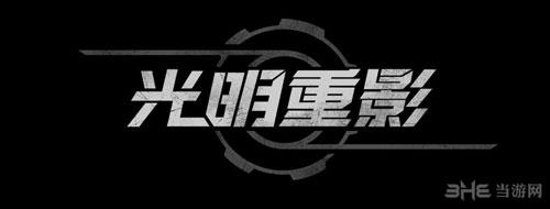 光明重影logo1