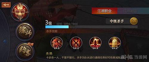 剑侠世界手游截图1
