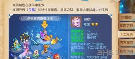 梦幻西游手游十二元辰攻略截图4