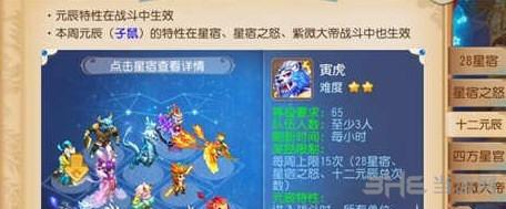 梦幻西游手游十二元辰攻略截图3