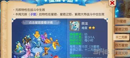 梦幻西游手游十二元辰攻略截图5