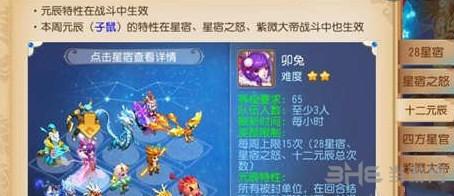 梦幻西游手游十二元辰攻略截图6