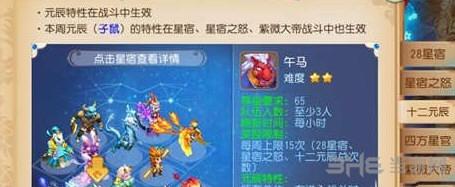 梦幻西游手游十二元辰攻略截图10