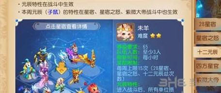 梦幻西游手游十二元辰攻略截图9