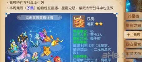 梦幻西游手游十二元辰攻略截图12