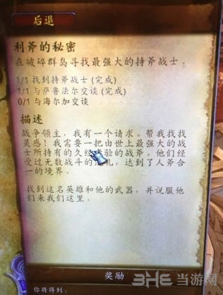 魔兽世界7.1奥金破刃斧获取攻略隐藏内衣_当游外观图纸图片