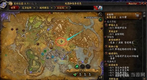 魔兽世界截图2