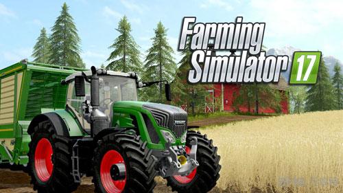 模拟农场17游戏截图1