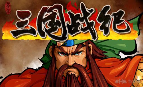 三国战纪游戏图片